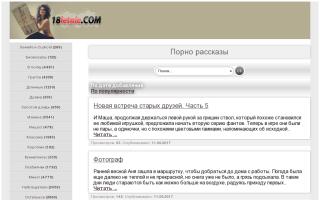 Скриншот сайта 18letnie.com