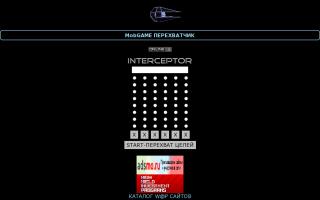 Скриншот сайта interceptor.waplux.com