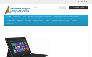 Скриншот сайта kenguru.pp.ua
