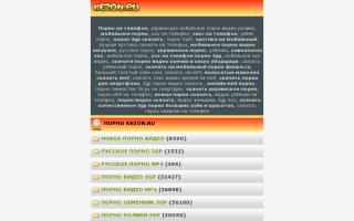 Скриншот сайта kezon.ru