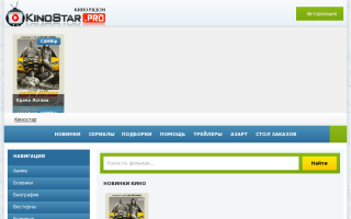 Скриншот сайта kinostar.pro