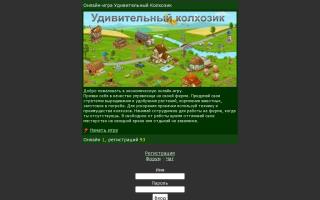Скриншот сайта kolhozik.net