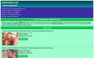 Скриншот сайта migporno.com