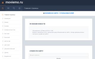 Скриншот сайта moviemo.ru