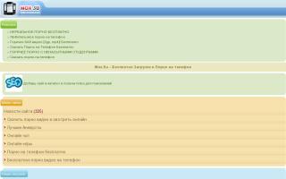 Скриншот сайта mox.su