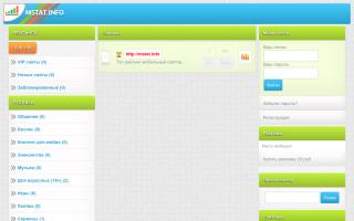 Скриншот сайта mstat.info
