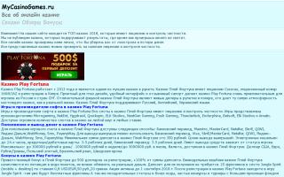 Скриншот сайта mycasinogames.ru