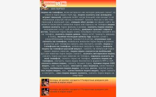 Скриншот сайта oroh18.ru