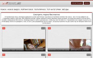 Скриншот сайта pizdosya.net