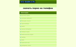 Скриншот сайта sex-babka.ru