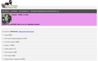 Скриншот сайта sex.hozv.ru