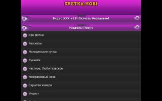 Скриншот сайта svetka.mobi