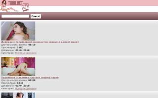 Скриншот сайта tindi.net