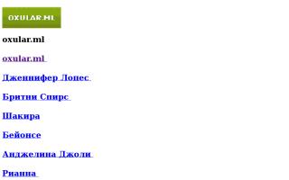 Скриншот сайта uxox.tk