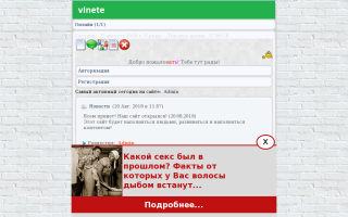 Скриншот сайта vinete.llee.ru
