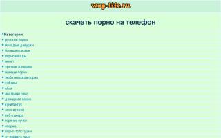 Скриншот сайта wap-life.ru