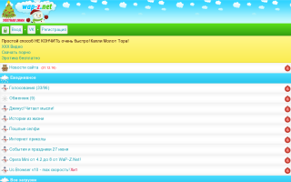 Скриншот сайта wap-z.net