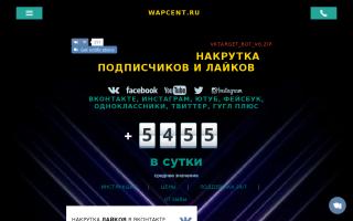 Скриншот сайта wapcent.ru