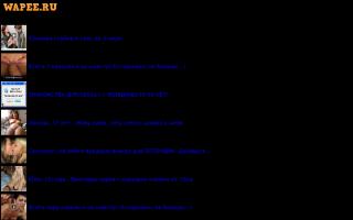 Скриншот сайта wapee.ru