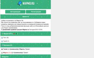 Скриншот сайта wapmo.ru