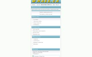 Скриншот сайта wmass.ga