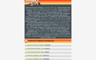 Скриншот сайта zeowap.ru